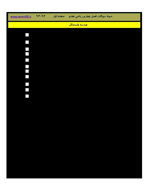 آزمون ریاضی پایه هفتم  | فصل چهارم(هندسه و استدلال)