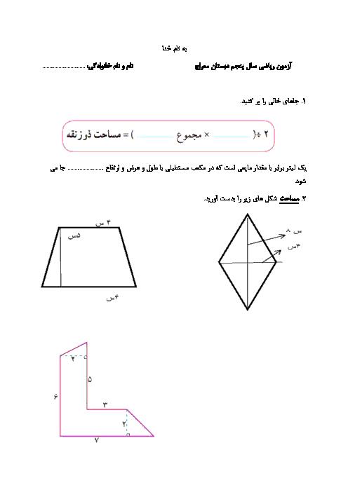 آزمون عملکردی ریاضی پایه پنجم دبستان |  فصل 6: اندازه گیری