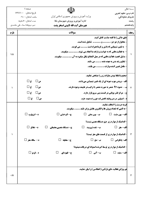 امتحان ترم اول علوم تجربی هشتم مدرسه آیت الله محمدی لائینی | دی 97: فصل 1 تا 8
