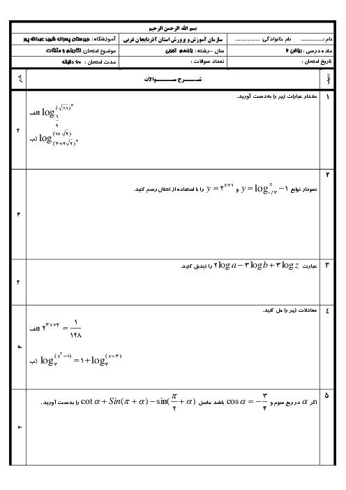 سوالات امتحان ریاضی (2) یازدهم رشته تجربی دبیرستان شهید قادر عبدالله پور | فصل 4 و 5