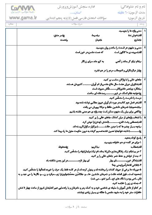 آزمون مداد کاغذی فارسی پنجم دبستان جامی سرعین    فصل 4 (درس 9 تا 12)