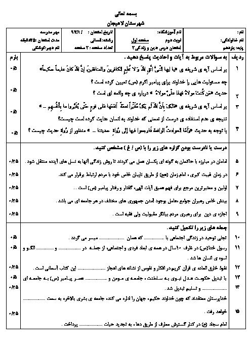 آزمون نوبت دوم دین و زندگی (2) پایه یازدهم شهرستان لاهیجان | خرداد 1397