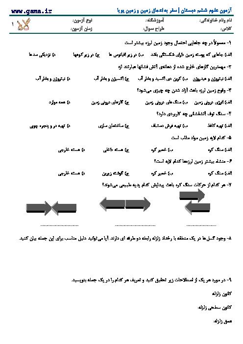 آزمون درس های 4 و 5 علوم ششم ابتدائی