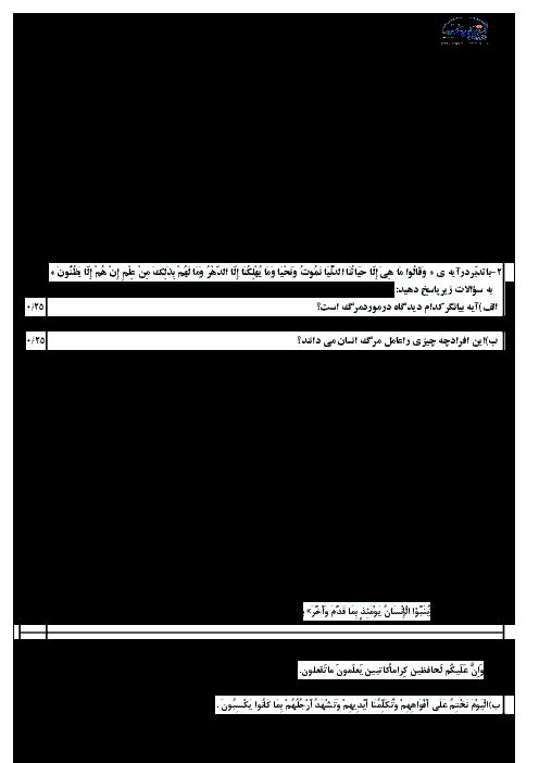 امتحان نوبت اول دین و زندگی (1) دهم دبیرستان الغدیر کیش | دی 1397