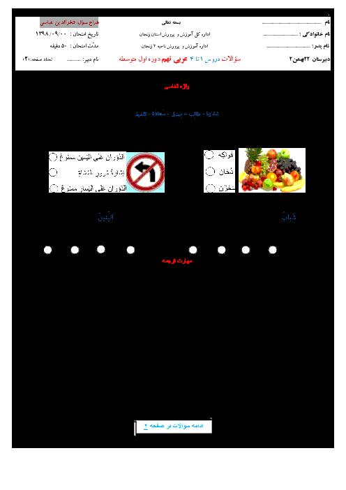 امتحان میان ترم عربی نهم مدرسه 22 بهمن | درس 1 تا 4