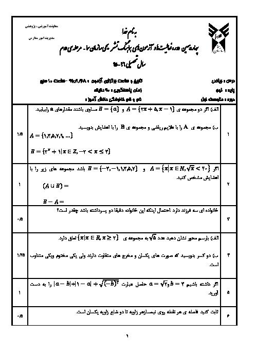 آزمون هماهنگ تشریحی ریاضی نهم مدارس سما | فروردین 1396