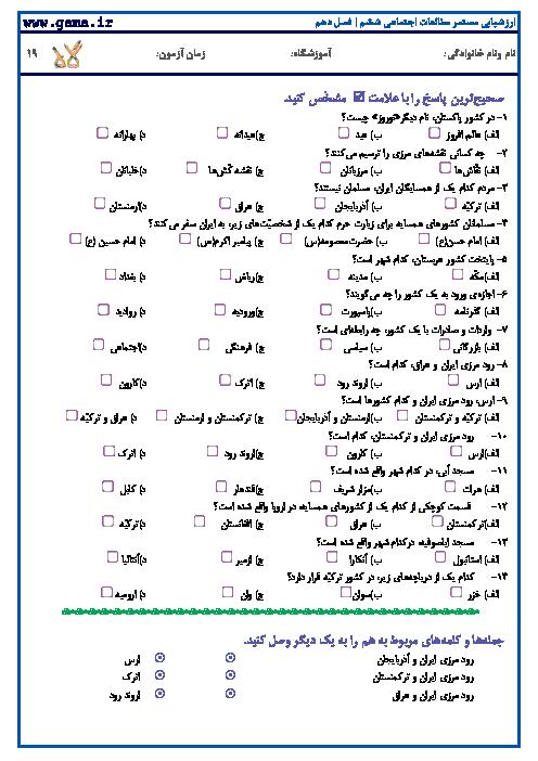 آزمون مستمر مطالعات اجتماعی ششم | فصل 10: ایران و همسایگان
