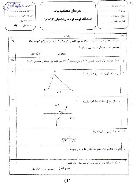 آزمون نوبت دوم خرداد 1397 ریاضی دهم دبیرستان صمصامیه بیات