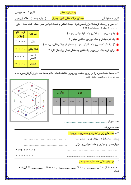 کاربرگ ریاضی پنجم دبستان شهید دکتر چمران | فصل 1: عدد نویسی و الگوها