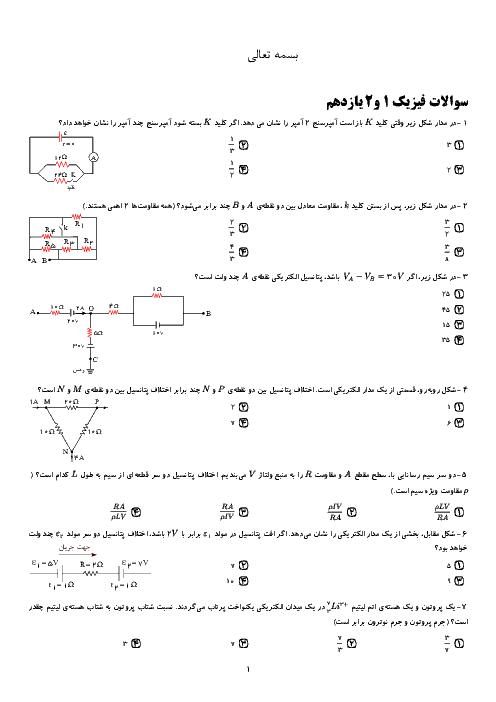 40 سوال تستی شبه کنکوری فصل 1 و 2 فیزیک (2) یازدهم