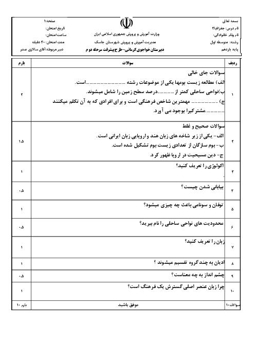 امتحان مستمر جغرافیا (2) یازدهم رشته ادبیات و علوم انسانی دبیرستان خواجوی کرمانی |  درس 5 و درس 6