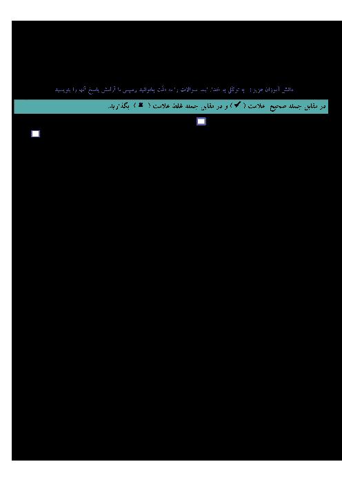 آزمون نوبت دوم قرآن نهم مدرسه عفت | خرداد 1399