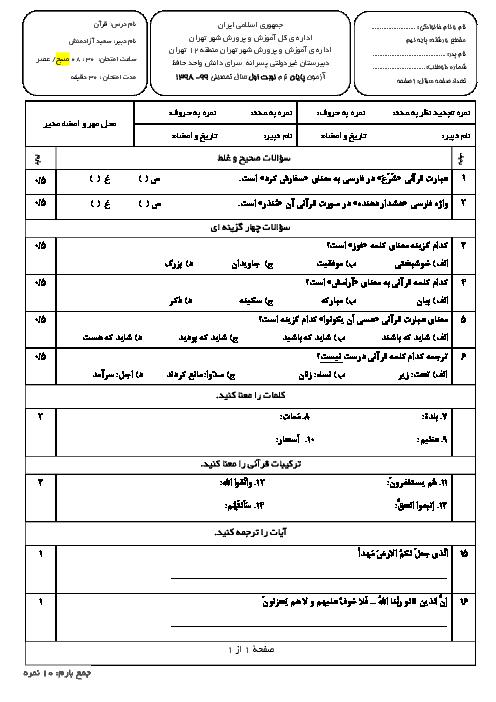 امتحان ترم اول قرآن نهم مدارس سرای دانش | دی 98