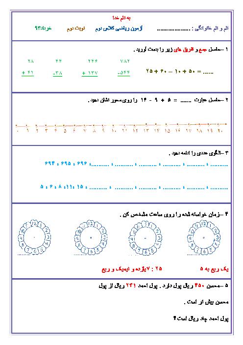 آزمون نوبت دوم ریاضی پایه دوم دبستان