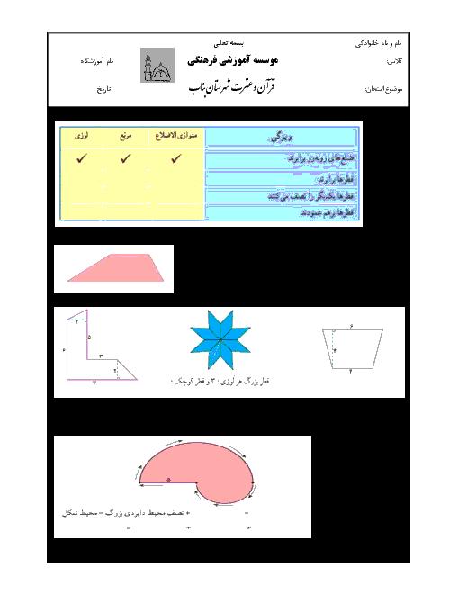 آزمون فصل 6 ریاضی پنجم دبستان قرآن و عترت بناب   اندازه گیری