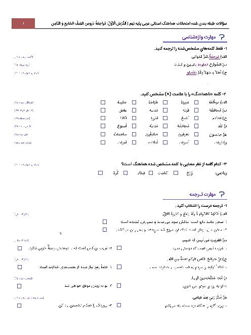 سؤالات طبقه بندی شده امتحانات هماهنگ استانی عربی پایه نهم با جواب |  الدَّرْسُ الْأَوَّلُ: مُراجَعَهُ دُروسِ الصِّف السابِعِ وَ الثّامِنِ