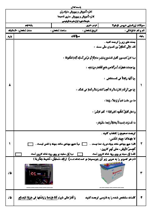 ارزشیابی مستمر عربی نهم مدرسه آستایش میان جلگه | درس 7 تا 9