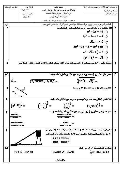 امتحان میان ترم دوم ریاضی دهم هنرستان کاردانش شهید آوینی | پودمان 3 و 4 و 5