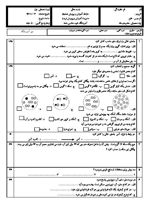 آزمون نوبت اول علوم هفتم آموزشگاه شهید هاشمی دامنه فریدن | دی 94