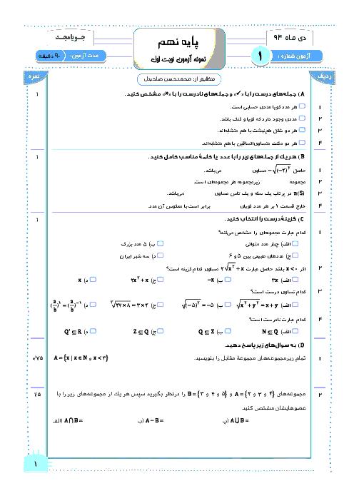آزمون ریاضی پایه نهم نوبت اول +پاسخ| جویا مجد شماره 1 دی ماه 94