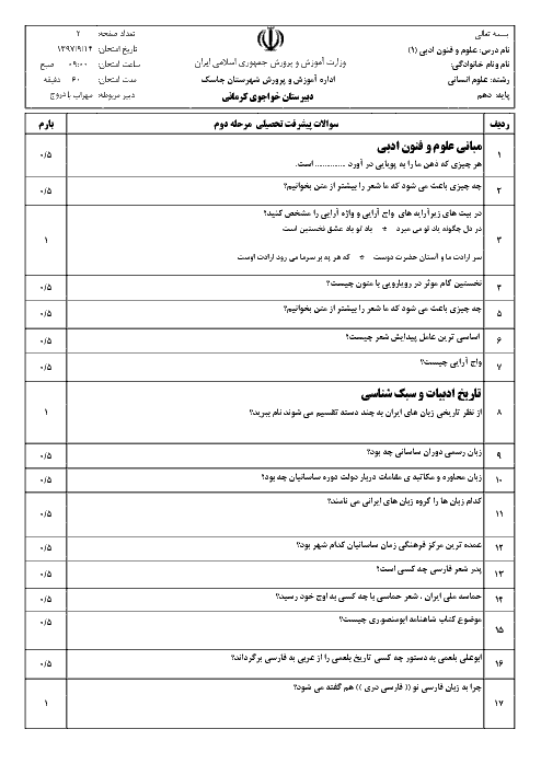 امتحان میان ترم علوم و فنون ادبی (1) دهم دبیرستان خواجوی کرمانی | درس 1 تا 4