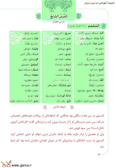ترجمه متن درس و پاسخ تمرین های عربی نهم | درس هفتم: ثَمَرَةُ الْجِدِّ
