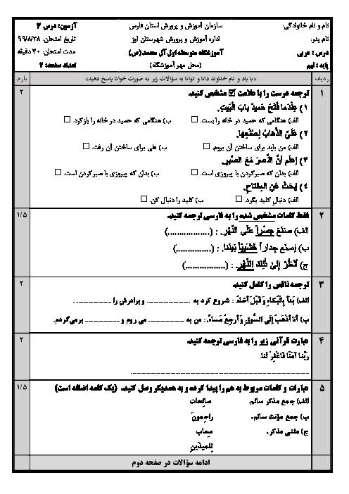 آزمون عربی نهم مدرسه آل محمد (ص)   درس 3: جِسْرُ الصَّداقَةِ