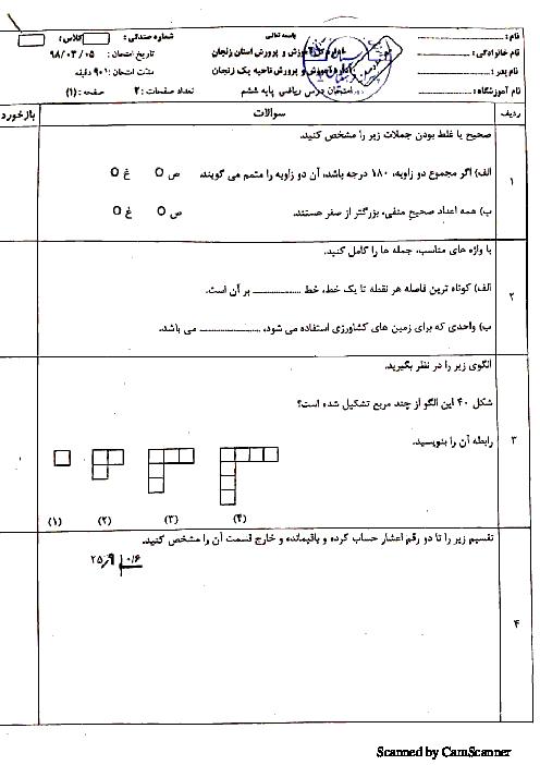 آزمون نوبت دوم ریاضی ششم هماهنگ ناحیه 1 زنجان | خرداد 1398