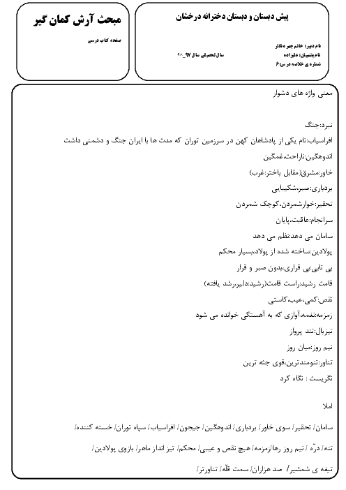 تاریخ ادبیات، معنی واژه ها، معنی درس و آزمونک فارسی چهارم دبستان   درس 6: آرش کمانگیر