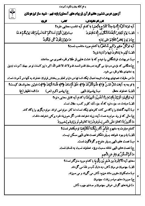 شبیه سازی آزمون تیزهوشان درس ششم و هفتم قرآن نهم