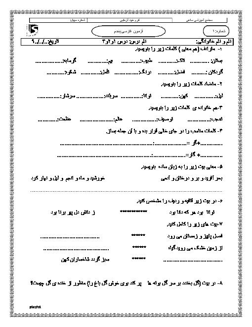 ارزشیابی درس 1 تا 3 فارسی و نگارش پنجم دبستان ساعی