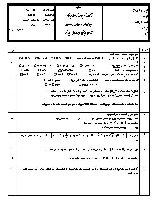 آزمون ریاضی نوبت اول پایه نهم  آموزشگاه شهید مسعود علی محمدی   دی 94