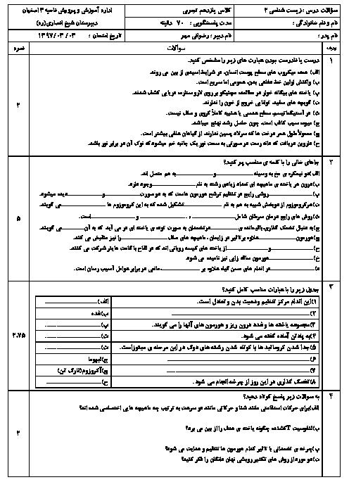 آزمون نوبت دوم زیست شناسی (2) یازدهم دبیرستان شیخ انصاری | خرداد 1397