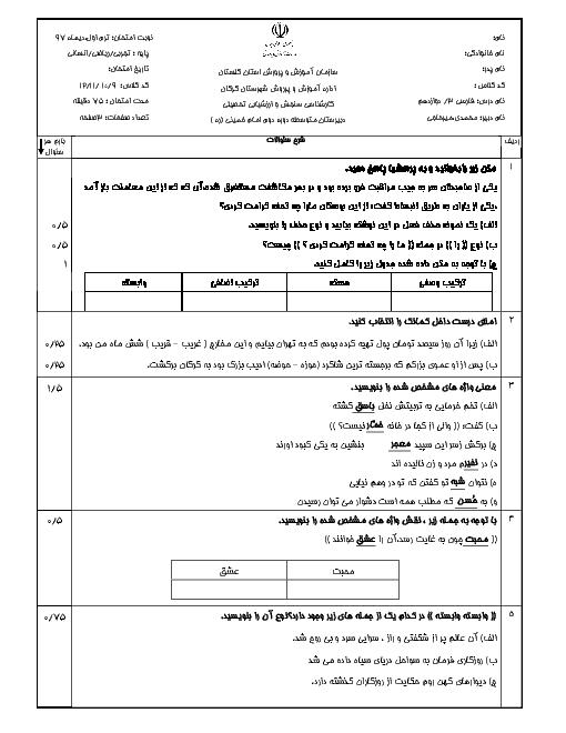 امتحان ترم اول فارسی (3) دوازدهم دبیرستان امام خمینی گرگان   دی 1397