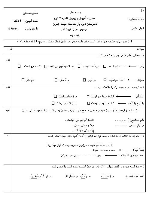 امتحان نوبت اول قرآن نهم مدرسه شهید چمران | دیماه 95
