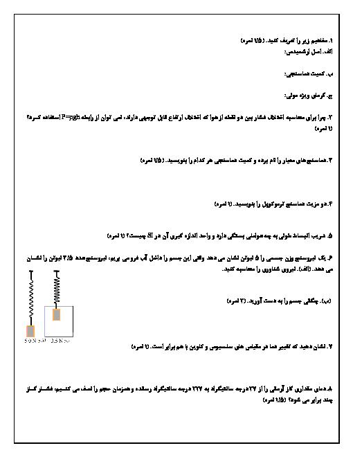 امتحان مستمر فیزیک (1) پایه دهم  | فصل 2 و 4