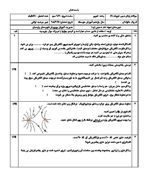 آزمون نوبت دوم فیزیک یازدهم تجربی دبیرستان امام خمینی پارسیان | خرداد 1398