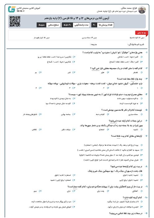 آزمون آنلاین درسهای 12 و 14 و 15 فارسی (2) پایه یازدهم