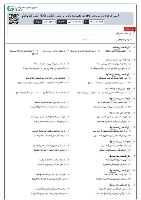 آزمون قواعد درس سوم عربی (3) دوازدهم رشته تجربی و ریاضی | اَلدَّرْسُ الثّالِثُ: اَلْکُتُبُ طَعامُ الْفِکْرِ