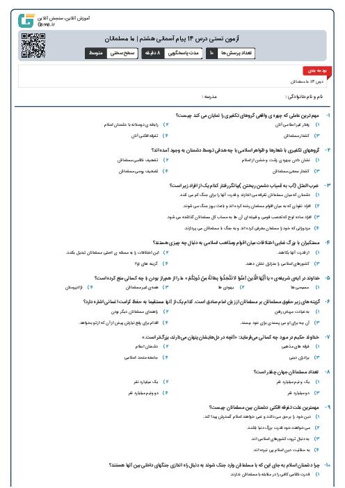 آزمون تستی درس 14 پیام آسمانی هشتم | ما مسلمانان