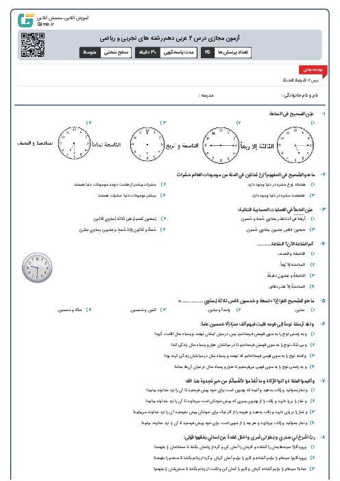 آزمون مجازی درس 2 عربی دهم رشته های تجربی و ریاضی
