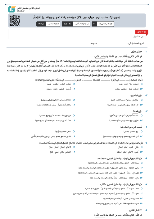 آزمون درک مطلب درس چهارم عربی (3) دوازدهم رشته تجربی و ریاضی | الْفَرَزْدَقُ