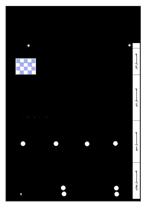 امتحان ترم دوم ریاضی هفتم مدرسه شهید رزمجو مقدم زاهدان   اردیبهشت 1398