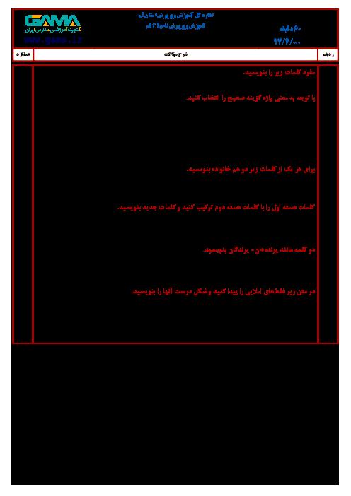 سؤالات امتحان هماهنگ نوبت دوم املای فارسی پایه ششم ابتدائی مدارس ناحیۀ 3 قم | خرداد 1397