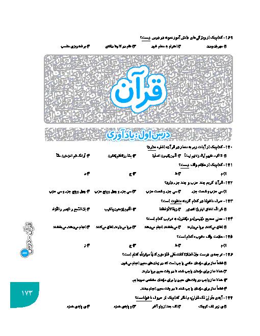 نمونه سوالات تستی طبقه بندی شده قرآن ششم | درس 1 تا 12