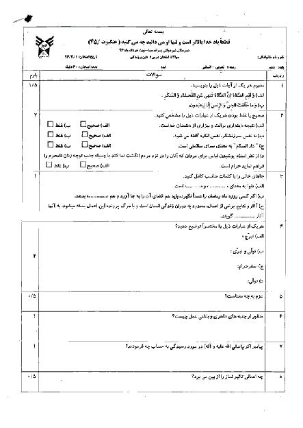 سوالات امتحان نوبت دوم دین و زندگی (1) دهم دبیرستان غیردولتی پسرانۀ سما - خرداد 96