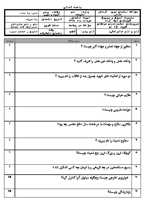 امتحان ترم دوم آمادگی دفاعی دهم دبیرستان شهید اژه ای | خرداد 1398