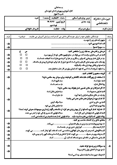 آزمون نوبت دوم پیامهای آسمان هشتم دبیرستان متوسطه اول دخترانه شاهد فاطمی اهواز ناحیه۴ - خرداد 96