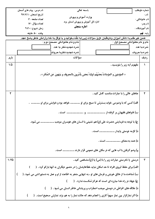 آزمون نوبت دوم پیامهای آسمان نهم هماهنگ استان یزد | خرداد 1397