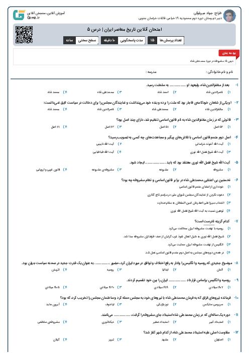 امتحان آنلاین تاریخ معاصر ایران | درس 5